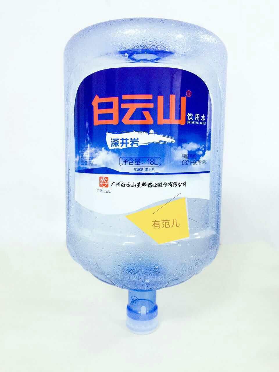 白云山桶装水