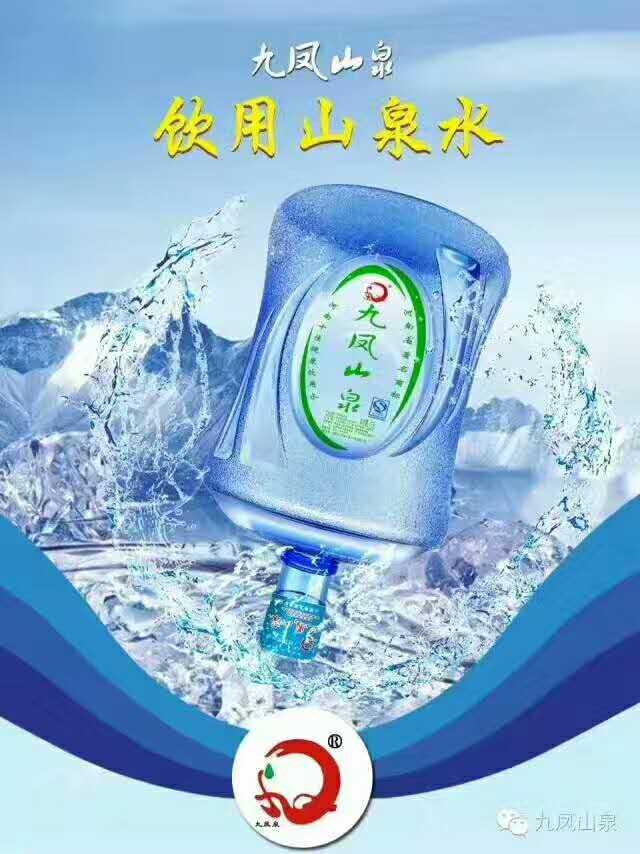 九凤山泉桶装水